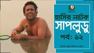 Bangla Hasir Natok | Shap Ludu | EP 12 | Faruk Ahmed, Badhon,  A K M Hasan | Bangla New Natok