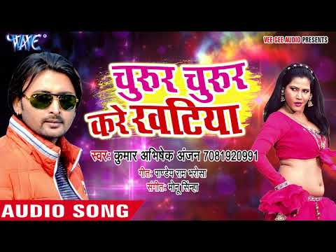 2018 का सुपरहिट लोकगीत - Churur Churur Kare Khatiya -  Kumar Abhishek Anjan - Bhojpuri Hit Songs