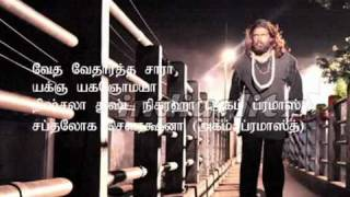 Om Sivo Hum with lyrics - Naan Kadavul