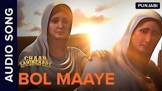 Bol Maaye | Full Audio Song | Chaar Sahibzaade: Rise Of Banda Singh Bahadur