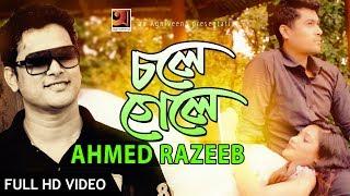 Choley Gele | by Ahmed Razeeb | Roopsha Dasgupta | Full Music Video | ☢☢ EXCLUSIVE ☢