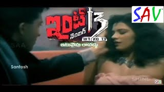 Inti no 13 (ఇంటి నెంబర్.13 ) || Telugu Horror Full Length Movie || Kapil Dev | Disco Shanti