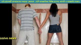 ▶▶এবার দাঁড়িয়ে প্রসাব করতে পারবেন মেয়েরাও !! Bangla health tips