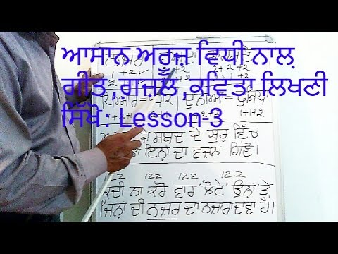 Xxx Mp4 ਲੋਟੇ ਗ਼ਜ਼ਲ ਅਰੂਜ਼ Lesson 3 Lotey Ghazal Arooz How To Write A Poem 3gp Sex