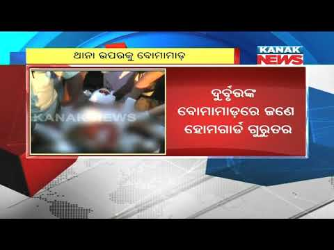 Xxx Mp4 Cop Injured After Bomb Hurled At Police Station In Jajpur 3gp Sex