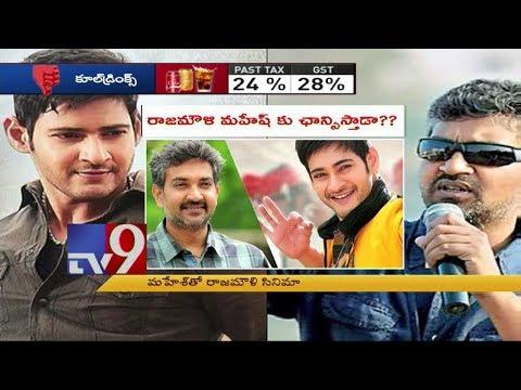 Rajamouli in Mahesh Babu's Waiting List ? - TV9