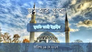 জুম'আর খুতবাঃঃ Mufti Kazi Ibrahim :: 19.05.2017