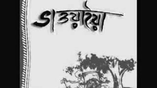 Bhawaiya - Amar Deshot Boro Bagher Bhoi