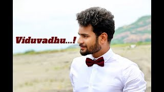 VIDUVADHU - ENOSH KUMAR - Latest Telugu Christian songs - 2017 - 2018