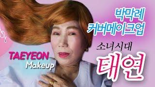 소녀시대 태연 커버 메이크업 [박막례 할머니] taeyeon makeup tutorial