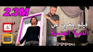 فيلم مغربي عن الدمية الجنسية