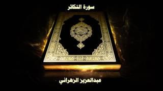 سورة التكاثر - بصوت القارئ عبدالعزيز الزهراني