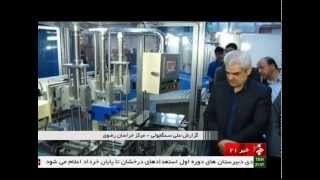 Iran made Airbag products for car industries توليد انواع كيسه هوا براي صنايع خودرو ايران