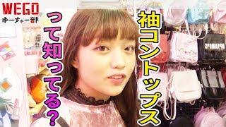 袖コントップスコーデ対決!ゲストにねおちゃん登場!【WEGO】#35