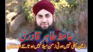 Hafiz Ahmed Raza Qadri || Zameen Meli Nahi Hoti || New Naat 2018