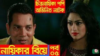 Fatafati Hasir Natok | Nayikar Biye EP - 05 | Popy, ATM Shamsujjaman, Hasan Jahangir