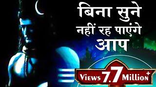 रोंगटे खड़े कर देने वाला शिवजी का भजन / देखते रह जाओगे / Sawan Shiv Bhajan - 2018 / Saurav-Madhukar