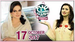 Noor Ko Hidayat | Subah Saverey Samaa Kay Saath | SAMAA TV | Madiha Naqvi | 17 Oct 2017