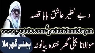 Yo Baba Pa Bainazeera Ashiq Wo Maulana Bijlighar Most Amazing Pashto Islamic Bayan ( 360 X 640 )