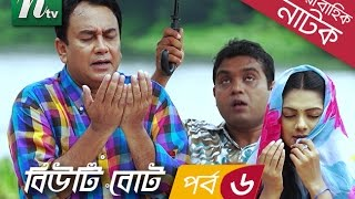Eid Special Bangla Natok - Beauty Boat (বিউটি বোট) by Zahid Hasan & Tisha | Episode 06 | 2016