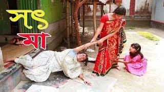 সৎ মা । জীবন বদলে দেয়া একটি শর্টফিল্ম। অনুধাবন ৪৫। Onudhabon Episode 45| Bangla Short Film Soth Maa