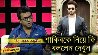 শাকিব খানকে নিয়ে যা বললেন রুদ্রনীল ! Actor Rudranil Ghosh Comments on Shakib Khan | Star Golpo