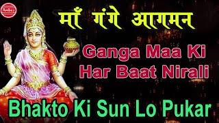 Bhakto Ki सुन लो पुकार || Newlt Ganga Mata Bhajan || 2016 || माँ गंगा आगमन #Ambeybhakti