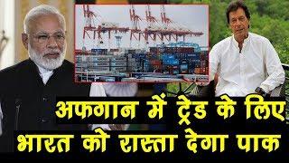 Pak की आई अक्ल ठिकाने, Afghanistan में व्यापार के लिए India को रास्ता देगा Pakistan