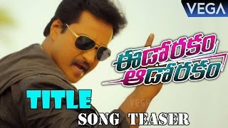 Eedo Rakam Aado Rakam Movie || Title Song Teaser