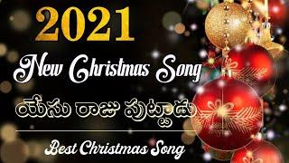 మహా రాజు పుట్టాడు// latest Christmas song 2020//Christmas song//
