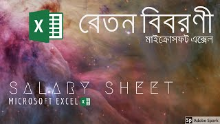 How to make a Salary Sheet in Microsoft Excel  |  Bangla Tutorial