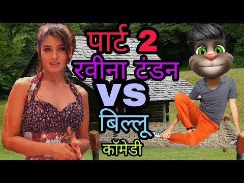 Xxx Mp4 रवीना टंडन VS बिल्लू PART 2 Raveena Tandon Songs And Talking Tom Comedy Billu Funny Call 3gp Sex