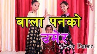 Balapan Ko Umera | New Nepali Movie Song-2018 | Nai Nabhannu La 5 | Cover Dance