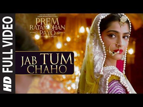 Jab Tum Chaho Full VIDEO Song Prem Ratan Dhan Payo Salman Khan Sonam Kapoor