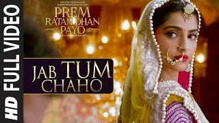"""Jab Tum Chaho"" Full VIDEO Song | Prem Ratan Dhan Payo | Salman Khan, Sonam Kapoor"