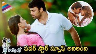 Pawan Kalyan New Movie Spoof | #Agnyaathavaasi | Nanna Nenu Naa Boyfriends | Hebah Patel | Tejaswi