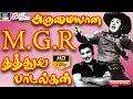 அருமையான எம்.ஜி.ஆர் தத்துவ பாடல்கள் | Arumaiyana M.G.R Thathuva Paadalgal | MGR Philosophical Songs