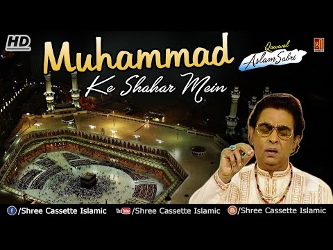 (Full Original Qawwali HD) Muhammad (SAW) Ke Shaher Mein - Aslam Sabri | Qawwali Songs 2017