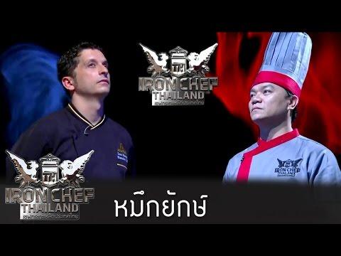 Xxx Mp4 Iron Chef Thailand S5EP49 หมึกยักษ์ 12 03 2016 3gp Sex