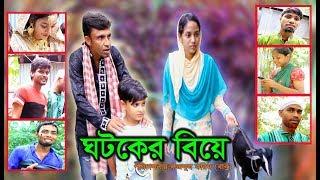 Bangla Funny Natok 2017 । Gotoker Biye । ঘটকের বিয়ে । Comedy natok । Digital natok । koutuk bangla