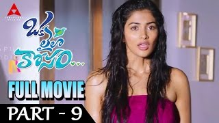 Okalaila kosam Telugu Movie Part 09 || Naga Chaitanya, Pooja Hegde