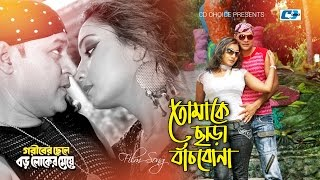 Tomake Chara Bachbo Na | S I Tutul | Mime | Bangla Movie Song | FULL HD