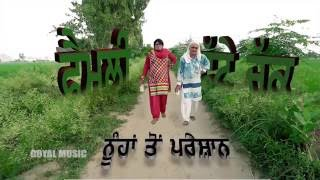 Gurchet Chitarkaar - Noohan To Preshan - Goyal Music Punjabi Comedy