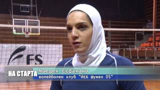 """Маедех Есфахани - волейболист от ВК """"ЙЕБ Шумен 05"""""""