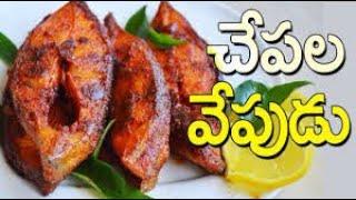 Fish Fry || Chepala Vepudu Andhra Style Recipe In Telugu || Women