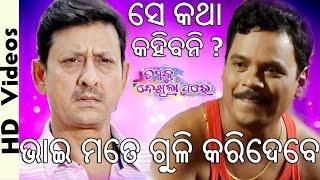 ସେ କଥା କହିବନି - ଭାଇ ମତେ ଗୁଳି କରିଦେବେ || Tamaku Dekhila Pare || Odia Movie || Sambeet,Jhilik || HD