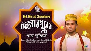 Md. Murad Chowdhury - Dinarpurer Pak Vumite