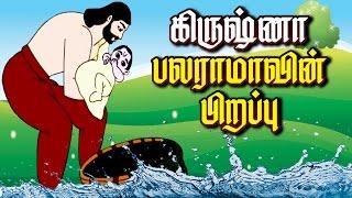 கிருஷ்ணா மற்றும் பலராமாவின் பிறப்பு  | Birth of Krishna and Balaraman in Tamil