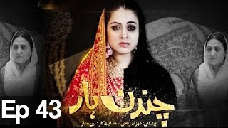Chandan Haar - Episode 43 | ATV
