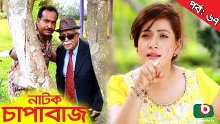 Bangla Comedy Natok  | Chapabaj  EP - 67 | ATM Samsuzzaman, Hasan Jahangir, Joy, Alvi, Eshana, Any